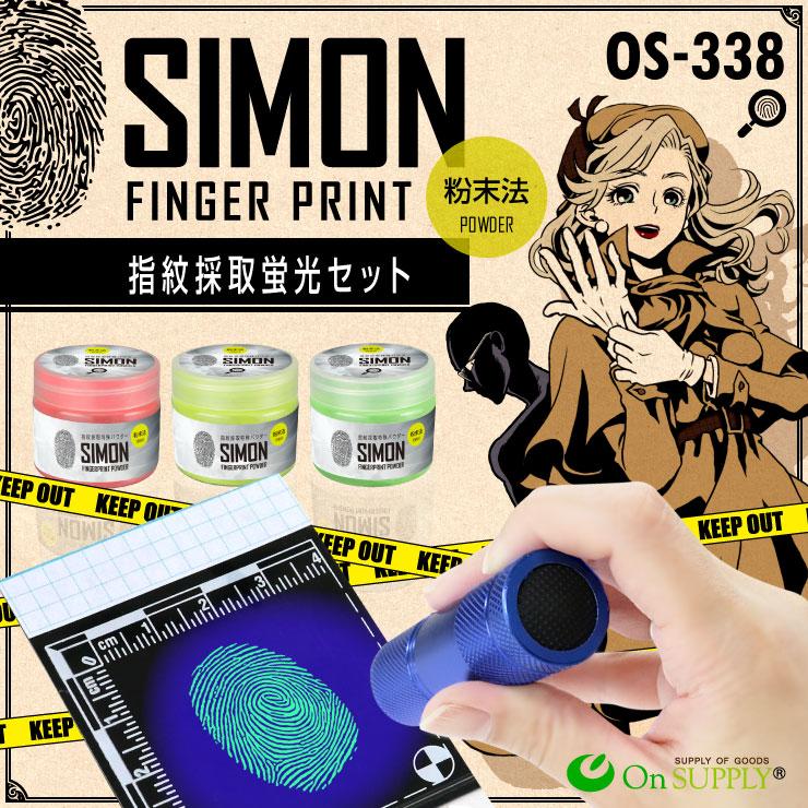 指紋採取キット 指紋採取蛍光セット 磁性 UVライト OS-338