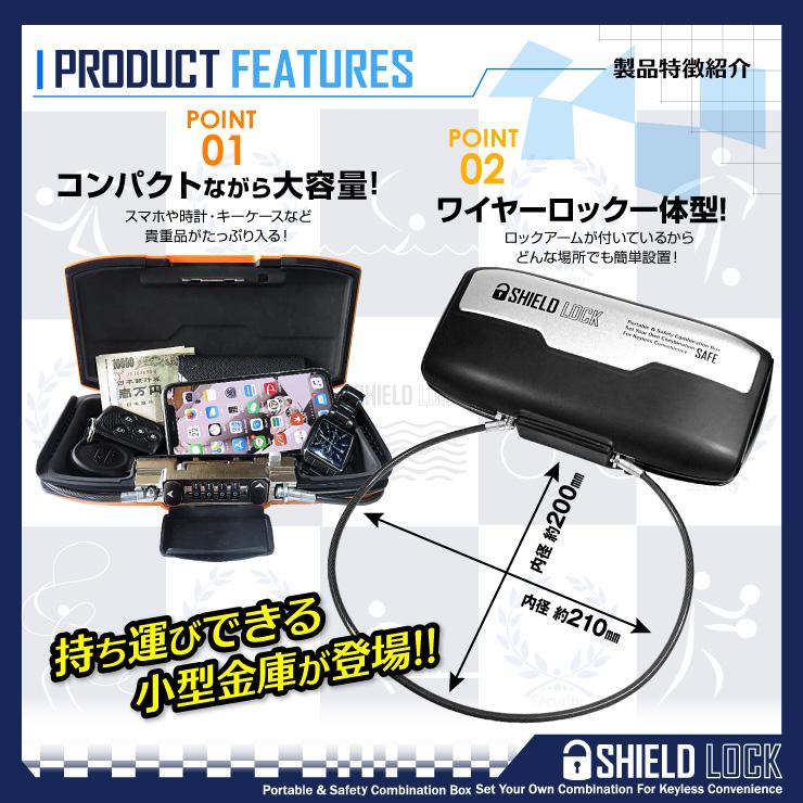 防犯 ワイヤーロック付ポータブル金庫 シールドロック オレンジ 衝撃吸収 OA-001D