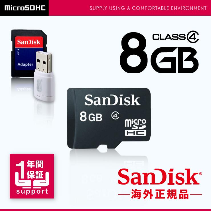 小型カメラとの相性保証メモリーカード SanDisk MicroSDHC 8GB Class4 SD USB変換アダプタ付】