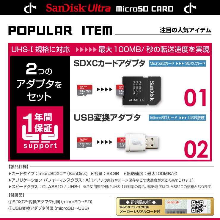 SanDisk Ultra microSDXC 64GB Class10 UHS-I A1 アダプタ付 並行輸入品 OS-112