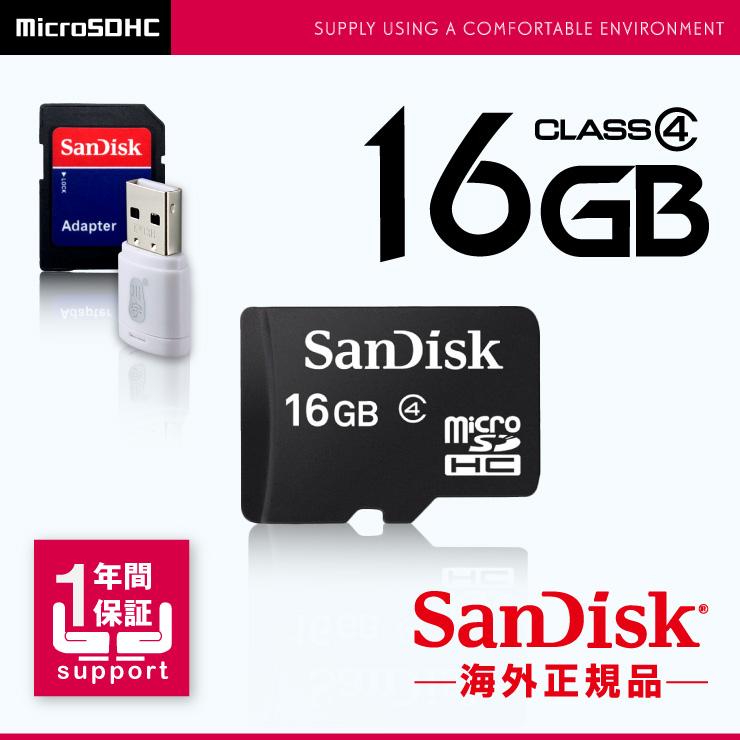 小型カメラとの相性保証メモリーカード SanDisk MicroSDHC 16GB Class4 SD USB変換アダプタ付 【メール便OK】