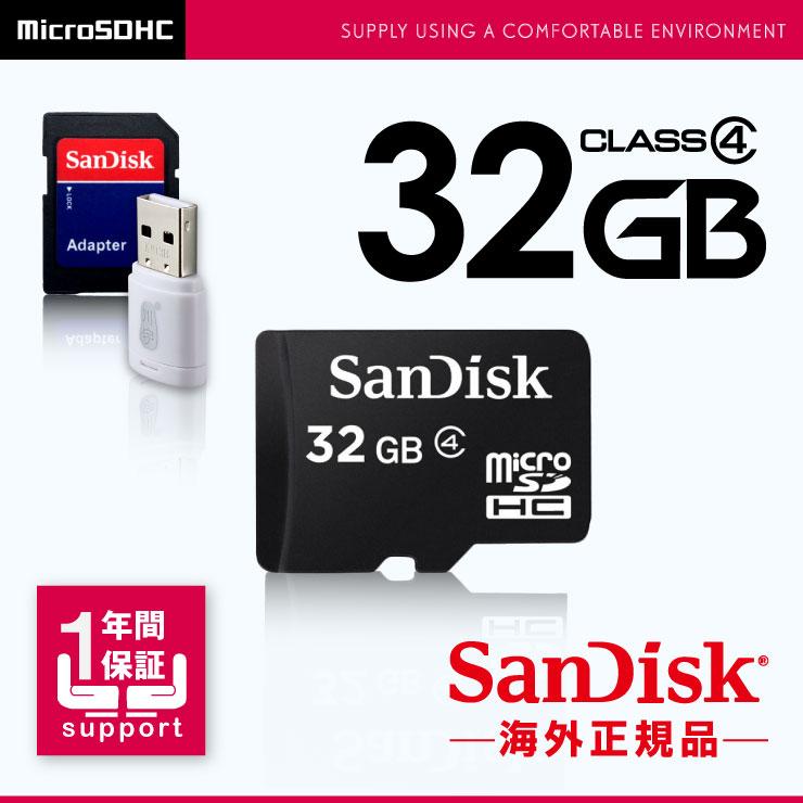 小型カメラとの相性保証メモリーカード SanDisk MicroSDHC 32GB Class4 SD USB変換アダプタ付 【メール便OK】
