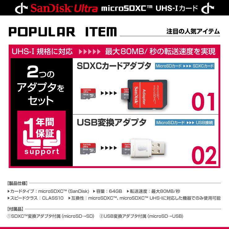 小型カメラにも メモリーカード SanDisk ウルトラマイクロSDXC 64GB UHS-Iカード Class10 アダプタ付