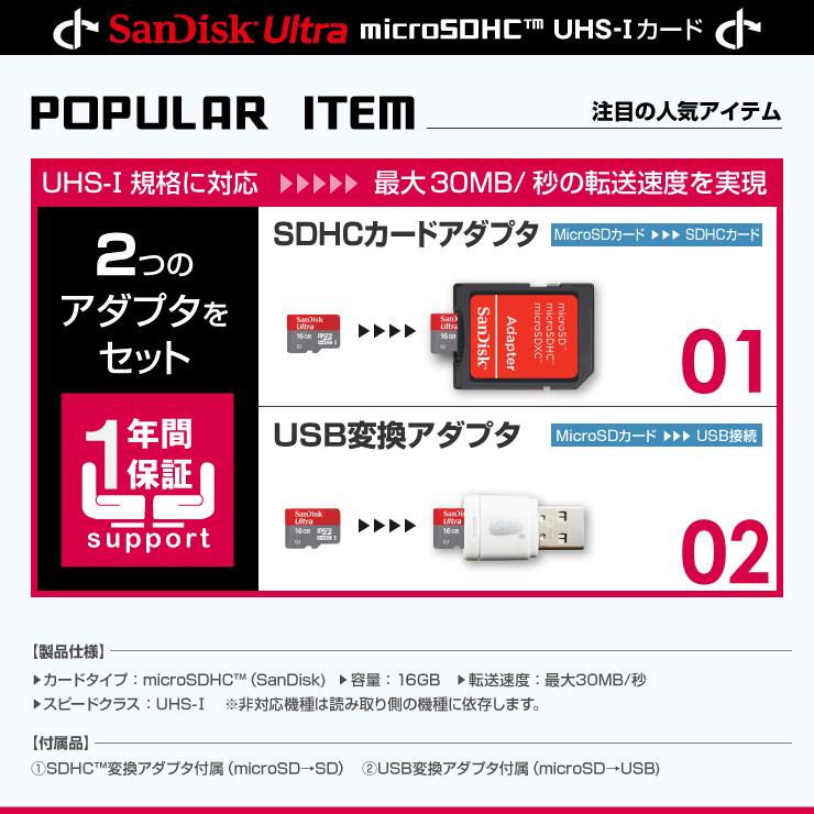 SanDiskウルトラmicroSDHCカード16GB,UHS-Iカード/Class10対応,SD/USB変換アダプタ付