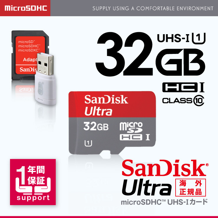 SanDisk Ultra microSDHC 32GB Class10 (OS-146)