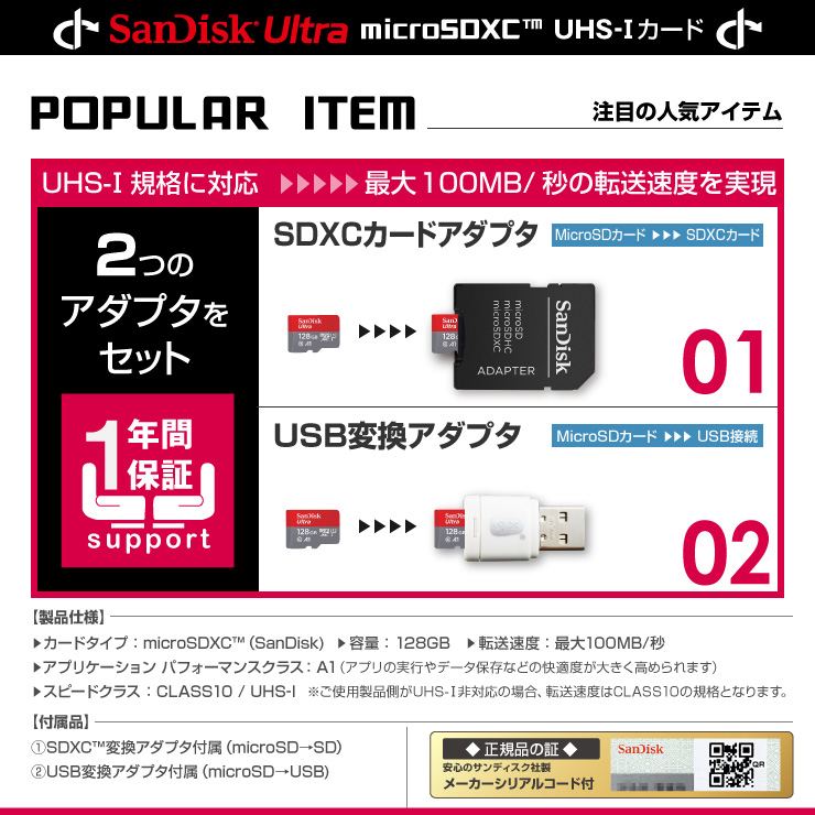 SanDisk Ultra microSDXC 128GB Class10 UHS-I A1 (OS-149) アダプタ付 並行輸入品