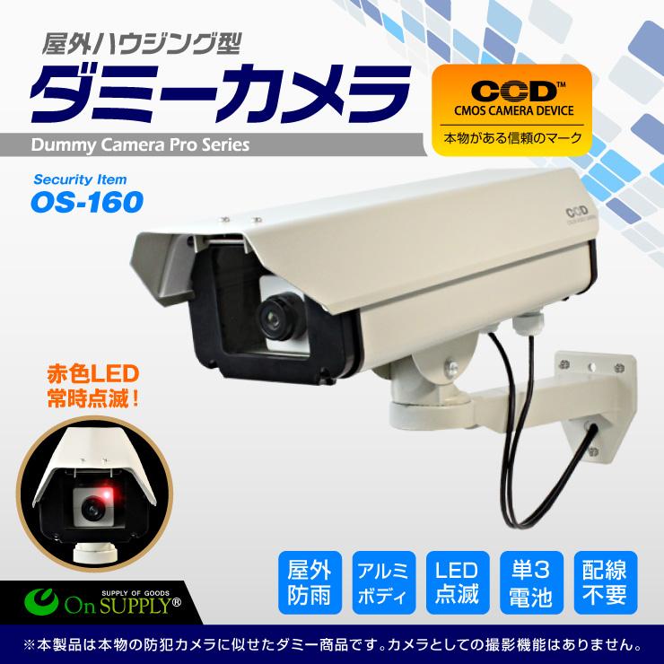 ダミーカメラハウジング型 (OS-160)
