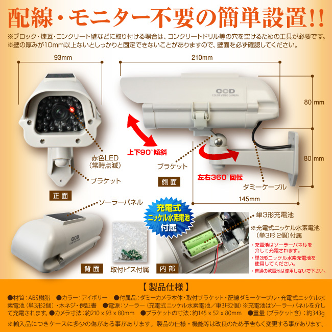 防雨赤外線ソーラー付(ボックス型アイボリー)防犯ダミーカメラ/オンサプライ(OS-162)