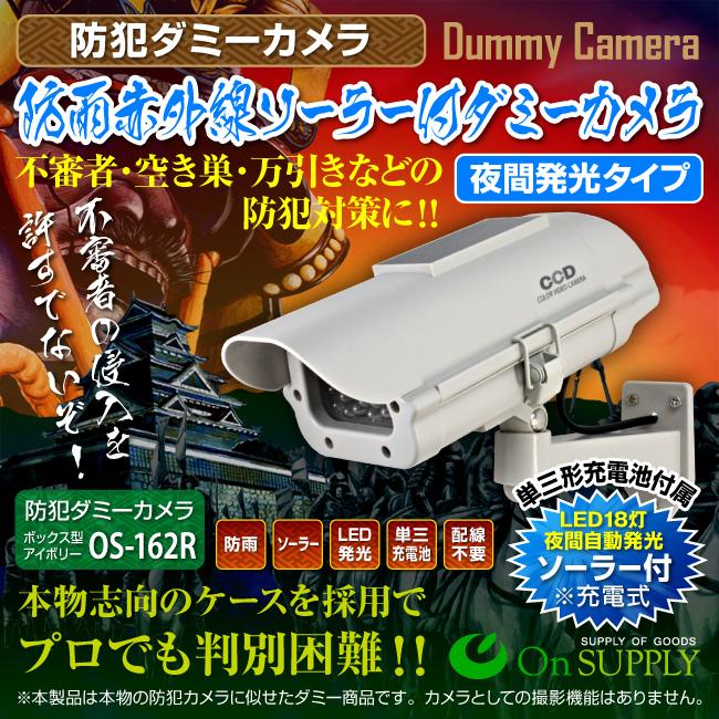 【ダミーカメラ、防犯カメラ、監視カメラ】防雨赤外線ソーラー付ダミーカメラ(ボックス型アイボリー)防犯ダミーカメラ/オンサプライ(OS-162R)単3形充電池2個付属