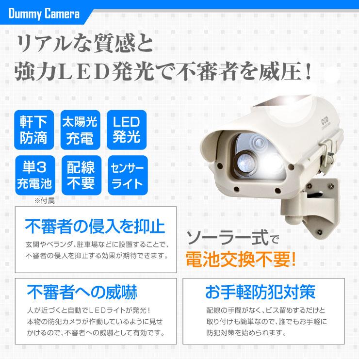 防犯カメラや防犯プレートと併用で効果UP ダミーカメラ 人感検知ソーラーバッテリー付 (OS-162W) アイボリー LEDライトが自動で発光 人感センサー 防雨タイプ