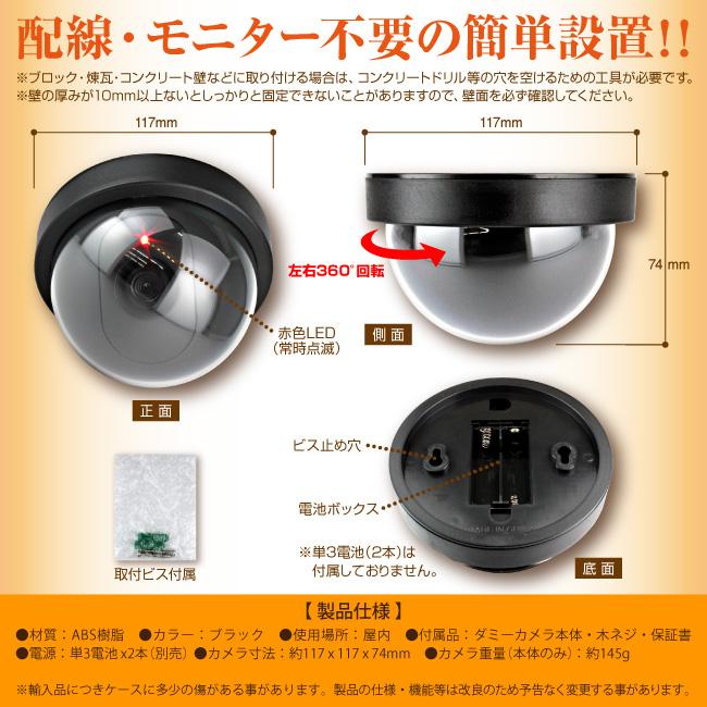 防犯カメラや防犯シールと併用で効果UP防犯グッズで防犯対策ダミーカメラ ドーム型 (OS-164) ブラック