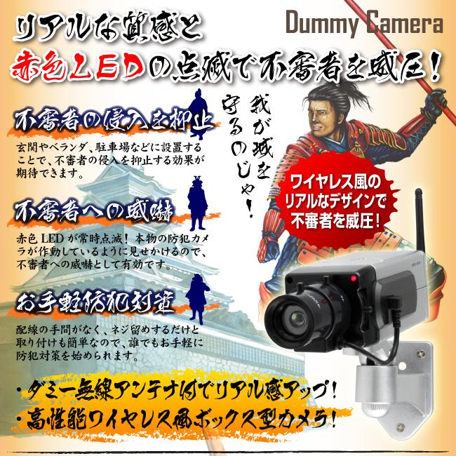 ワイヤレス型(ボックス型無線タイプ)防犯ダミーカメラ/オンサプライ(OS-167)