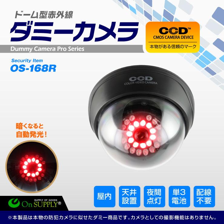 ドーム型カメラ(OS-168R)