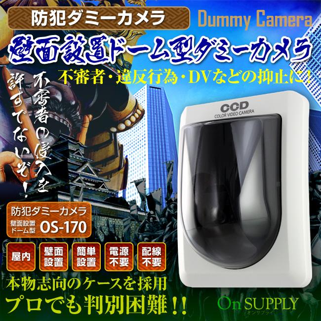 壁面設置ドーム型 (OS-170)