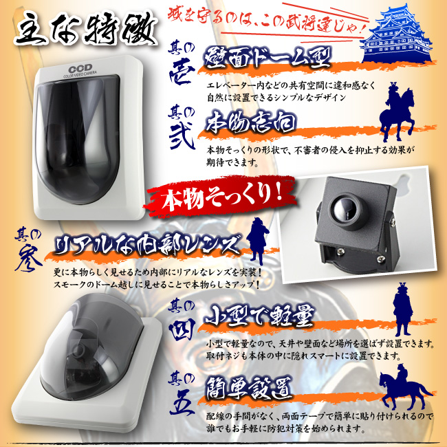 防犯ダミーカメラ EV エレベーター ダミーカメラ 壁面設置ドーム型 (OS-170) 貼るだけ簡単設置