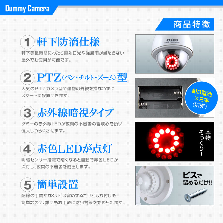 防犯カメラや防犯プレートと併用で効果UP ダミーカメラ ドームハウジング型 (OS-172) 明暗センサー 夜間自動発光 防雨タイプ