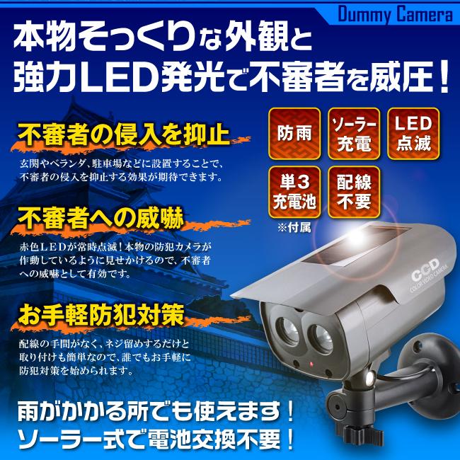 防犯カメラや防犯プレートと併用で効果UP ダミーカメラ 暗視型ソーラーバッテリー付 (OS-173) ブラック 赤色LEDが常時点滅 赤外線 防雨タイプ