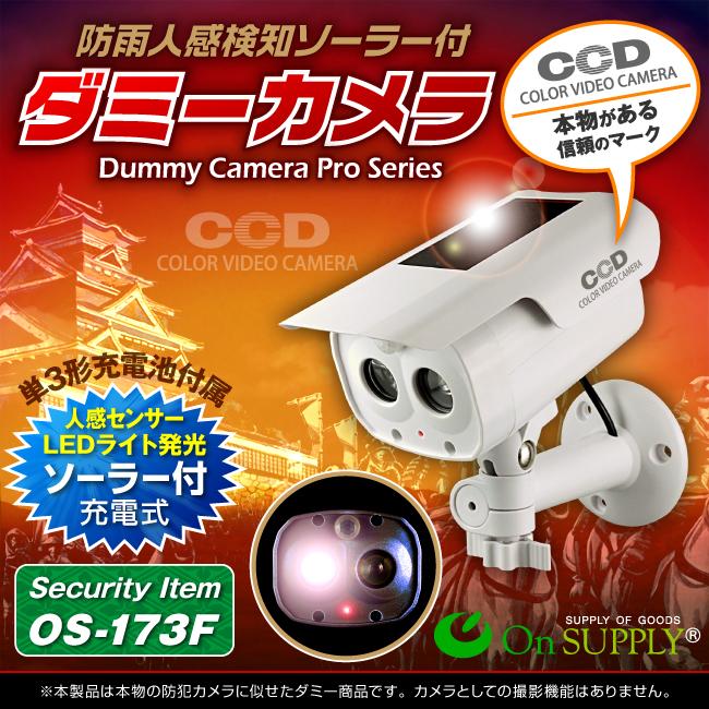 防犯カメラや防犯プレートと併用で効果UP ダミーカメラ 人感検知ソーラーバッテリー付 (OS-173F) アイボリー LEDライトが自動で発光 人感センサー 防雨タイプ