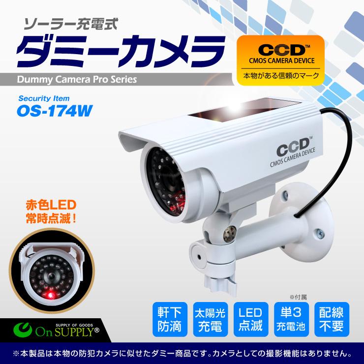 ダミーカメラ (OS-174W)