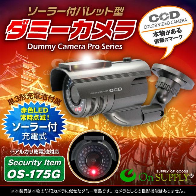 ダミーカメラ (OS-175G)
