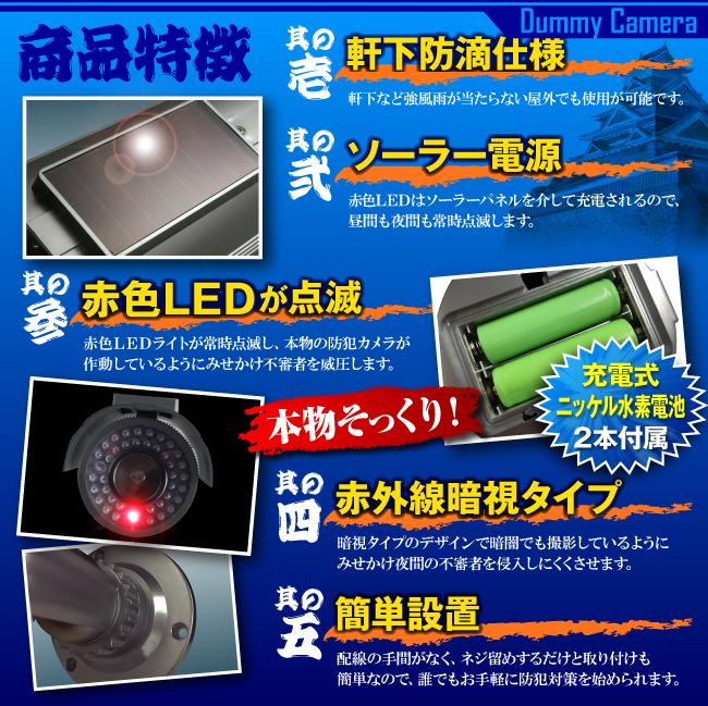 防犯カメラや防犯プレートと併用で効果UP ダミーカメラ 暗視型ソーラーバッテリー付 (OS-175G) ガンメタ 赤色LEDが常時点滅 赤外線 防雨タイプ