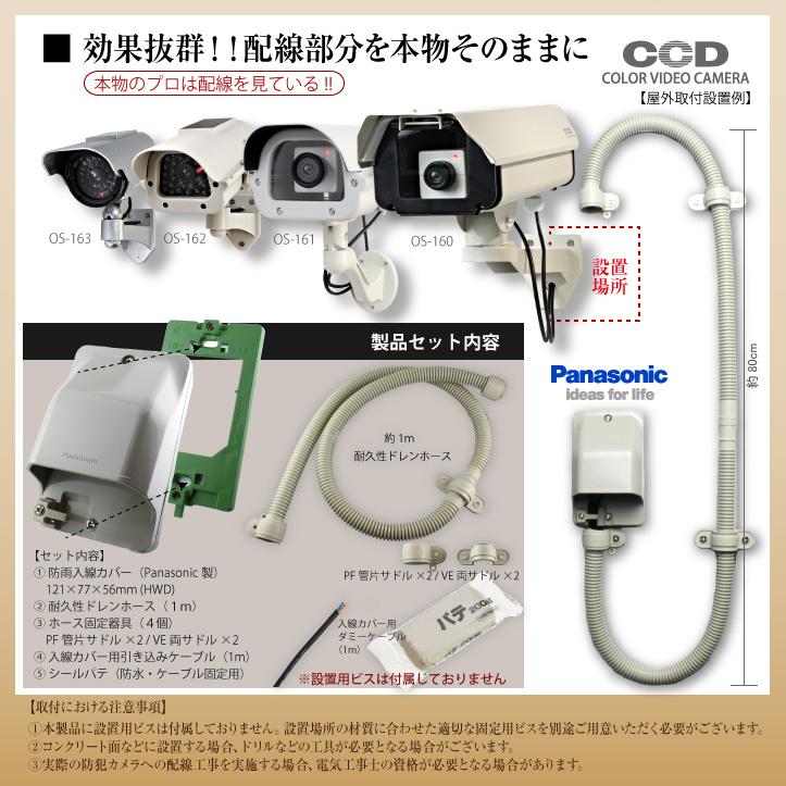 防犯カメラやダミーカメラに防水配線セット (OS-179)