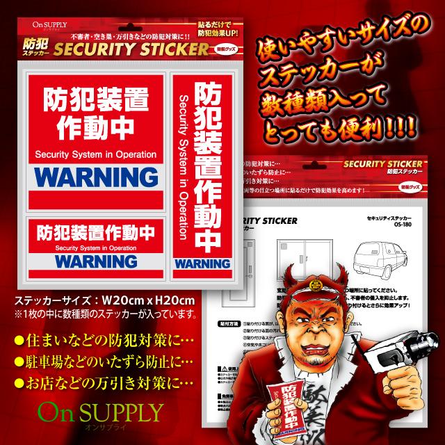 防犯カメラやダミーカメラの効果UPに防犯シール セキュリティステッカー 「 防犯装置作動中 」 (OS-180)