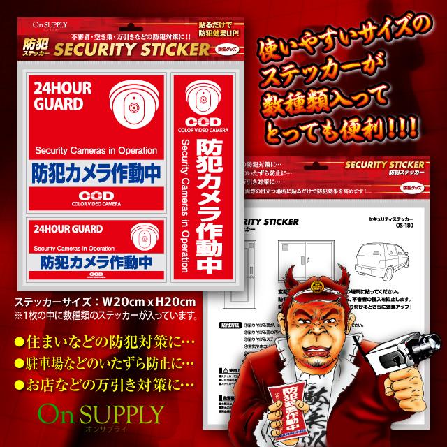 防犯カメラやダミーカメラにセキュリティステッカー 防犯シール 「 防犯カメラ作動中 」 (OS-181) 2枚組