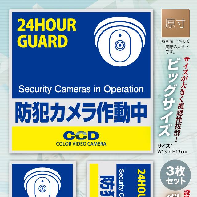 防犯カメラやダミーカメラにセキュリティステッカー 防犯シール 「 防犯カメラ作動中 」 (OS-183) 2枚組