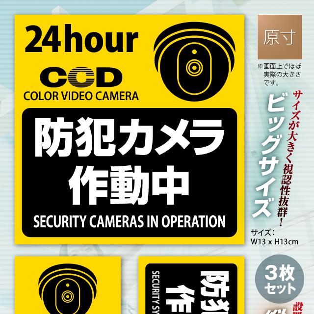 防犯カメラやダミーカメラに防犯シール セキュリティステッカー 「 防犯カメラ作動中 」 (OS-184)