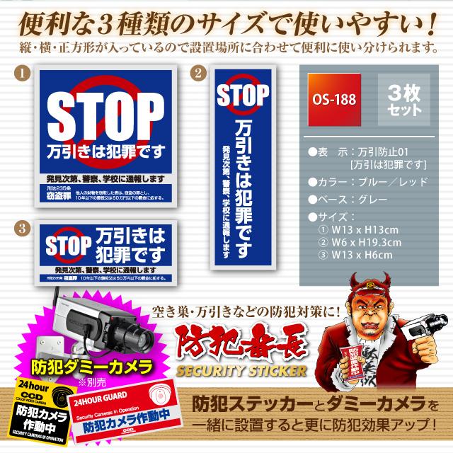 防犯 セキュリティーステッカー「万引防止01(万引は犯罪です)」(OS-188)ダミーカメラ併用で効果UP