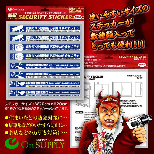 防犯 セキュリティーステッカー「万引防止02(非常通報装置設置店)」(OS-189)ダミーカメラ併用で効果UP