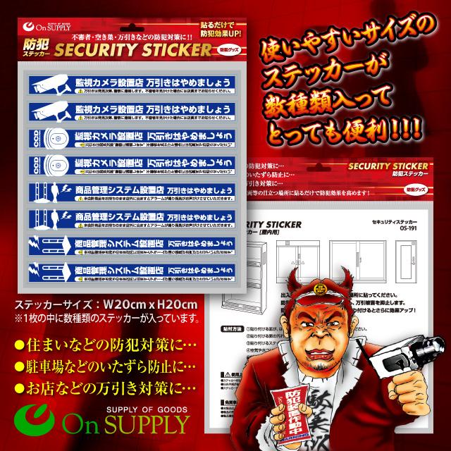 防犯 セキュリティーステッカー「万引防止04(商品管理システム設置店) 」(OS-191)ダミーカメラ併用で効果UP
