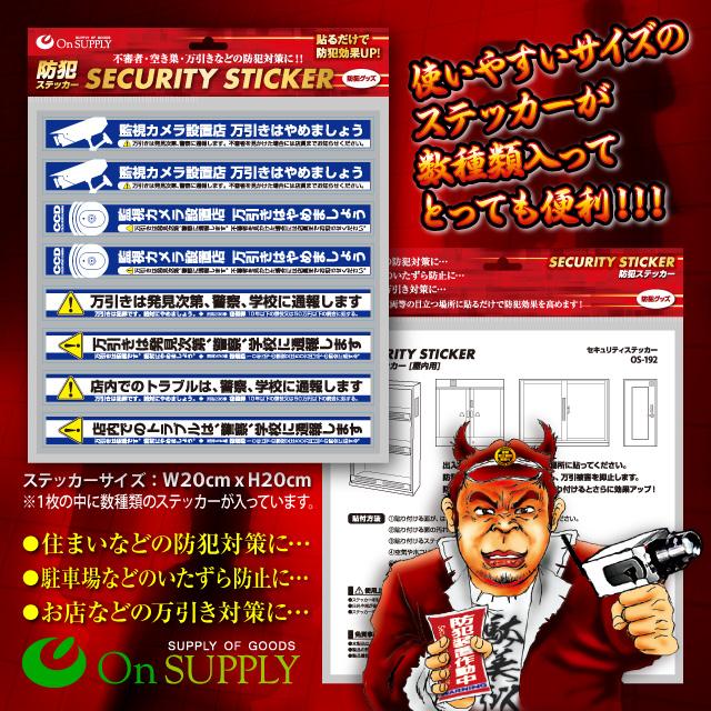 防犯 セキュリティーステッカー「万引防止05(警察、学校に通報します) 」(OS-192)ダミーカメラ併用で効果UP