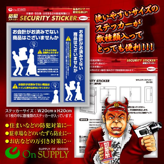 防犯 セキュリティーステッカー「万引防止06(未会計商品注意)」(OS-193)ダミーカメラ併用で効果UP