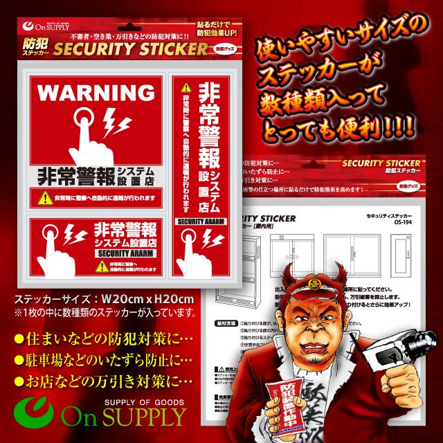 防犯 セキュリティーステッカー「非常通報システム設置店」(OS-194)ダミーカメラ併用で効果UP