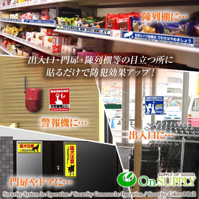 防犯 セキュリティーステッカー「非常警報システム設置店」(OS-194)ダミーカメラ併用で効果UP
