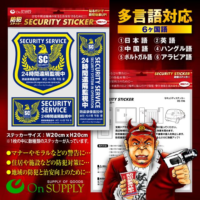防犯カメラやダミーカメラの効果UPに防犯シール セキュリティステッカー 「24時間遠隔監視中」 (OS-196) 多言語対応 (ゆうパケット対応)