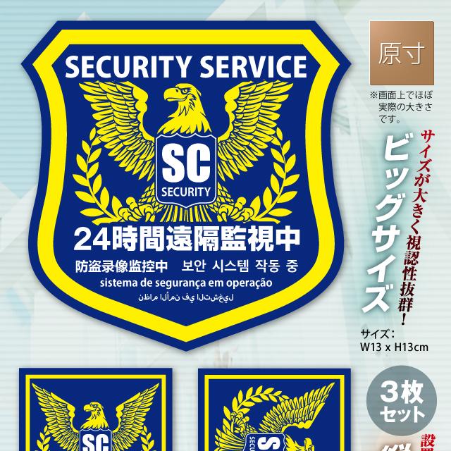 防犯カメラやダミーカメラの効果UPに防犯シール セキュリティステッカー 「24時間遠隔監視中」 (OS-196) 多言語対応