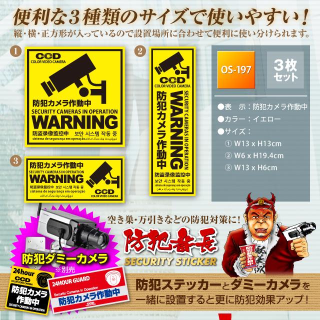 防犯カメラやダミーカメラの効果UPに防犯シール セキュリティステッカー 「防犯カメラ作動中」 (OS-197) 多言語対応