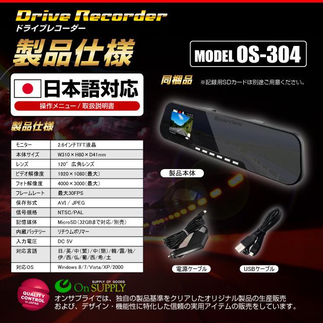 フルHD&赤外線LED搭載で夜間でもバッチリ撮影 ミラー型 シングルレンズ (OS-304)