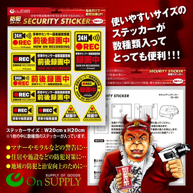 防犯カメラやダミーカメラの効果UPに防犯シール セキュリティステッカー 「停車中センサー録画装置搭載」 (OS-401)