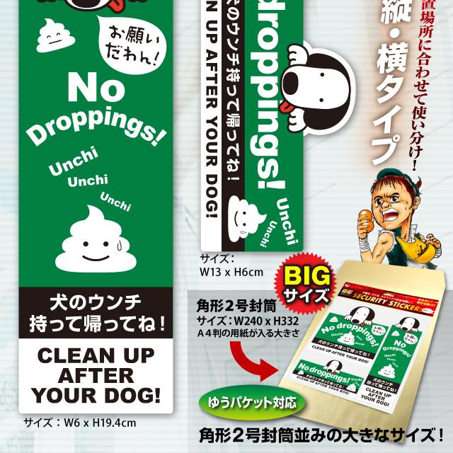 防犯カメラやダミーカメラの効果UP マナーやモラル向上 セキュリティステッカー 「犬のフン 放置厳禁」 (OS-405)