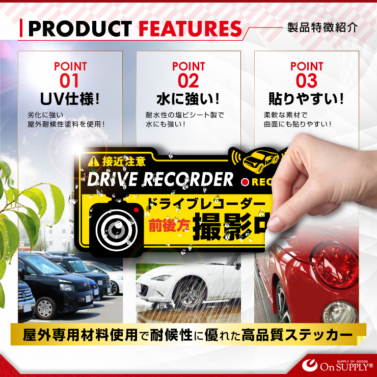 ドライブレコーダーやダミーカメラの効果UPに 車用シール オリジナルステッカーシリーズ 「前後方撮影中 / ドライブレコーダー撮影中」 (OS-409) 煽り運転抑止 (ゆうパケット対応)
