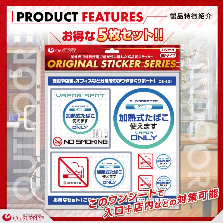 施設や店舗、オフィスなどに 分煙表示シール オリジナルステッカーシリーズ 「加熱式たばこ使えます」 (OS-421) サービス向上 トラブル防止 (ゆうパケット対応)