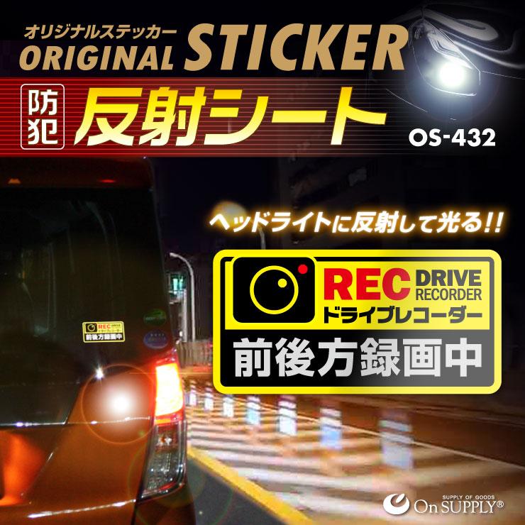 反射シート 「ドライブレコーダー 前後方録画中」 煽り運転抑止 (OS-432)
