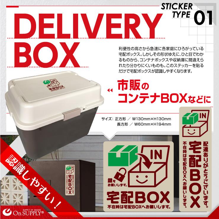 オンサプライ(On SUPPLY) 宅配ボックス  ステッカー 「宅配BOX 茶」 OS-444