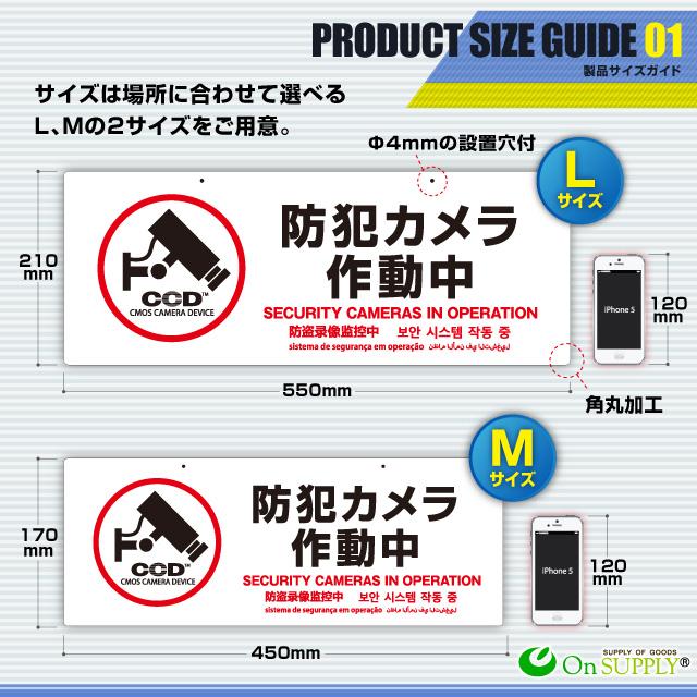 (OS-293) 防犯カメラやダミーカメラの効果UPに防犯カメラ作動中」多言語対応