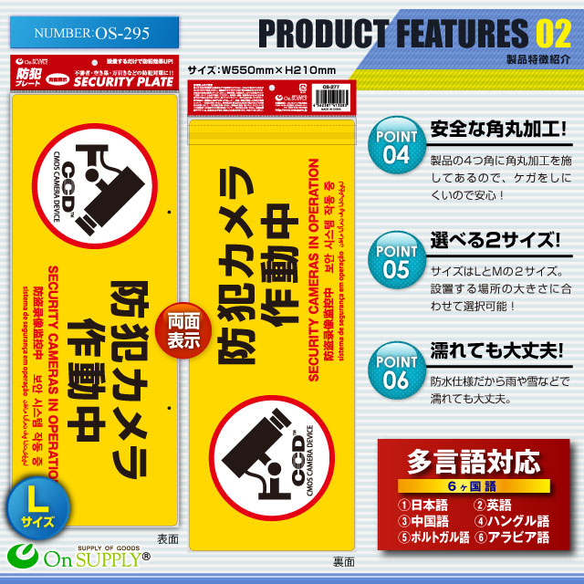 (OS-295) 防犯カメラやダミーカメラの効果UPに防犯カメラ作動中」多言語対応