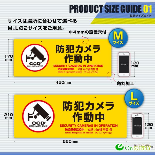 防犯カメラやダミーカメラの効果UPに防犯吊下げプレート 防犯用 UVカット セキュリティプレート ABS製 両面表示 「防犯カメラ作動中」 (OS-298) 多言語対応